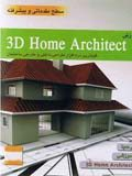 201101031444583dhome